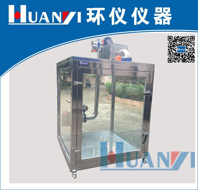 HYQW-3三立方mi环境测试cang