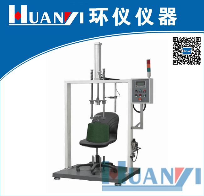 HY-9203办公椅冲击试验机