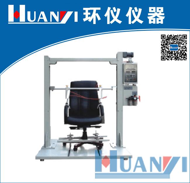 HY-9301办公椅扶手侧压naijiu测试机