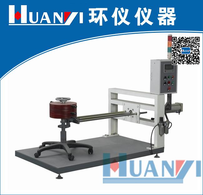 HY-9112办公椅脚lun寿ming试验机