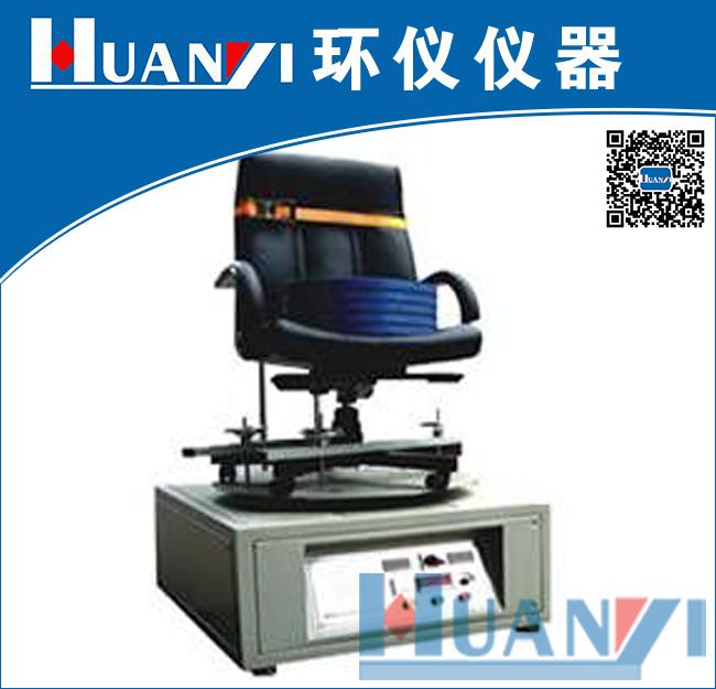 HY-9116办公椅旋转寿ming试验机