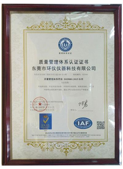 zhi量ren证证书