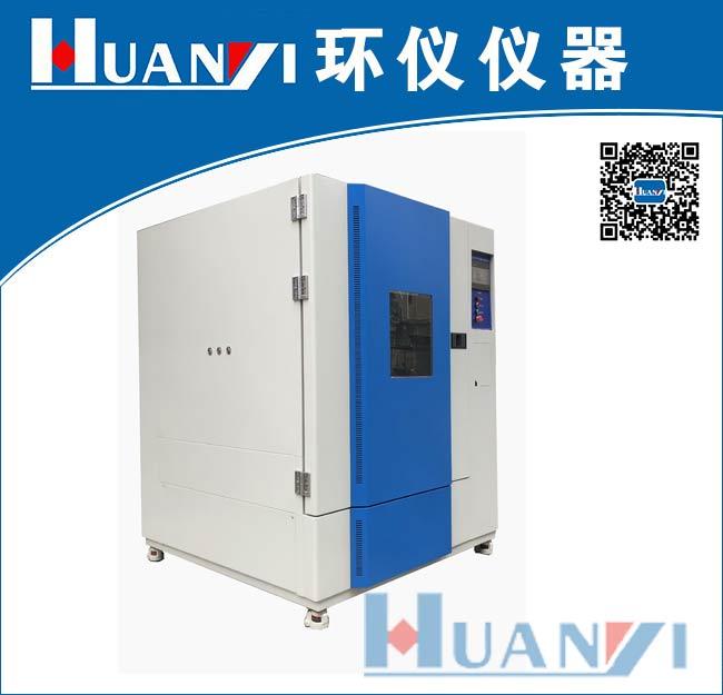 1立方米VOCjiance气候箱