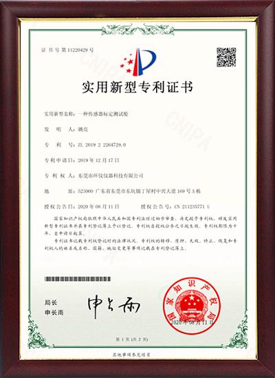 传gan器标定测试舱专li证书